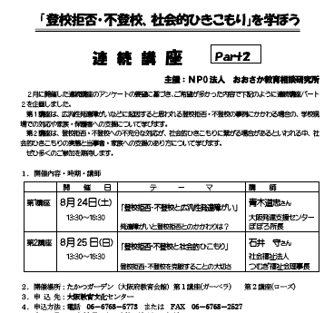 2013_08_renzoku_2