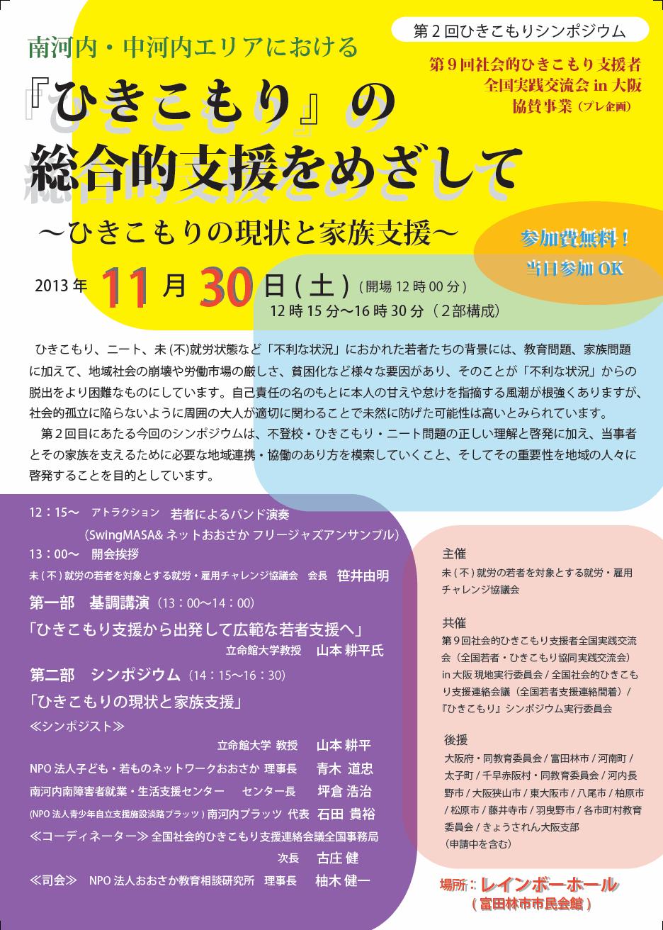 2013_11_30_hikikomori_1